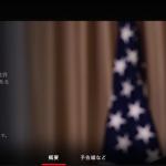 キーファー主演『サバイバー:宿命の大統領』がNetflixで配信!