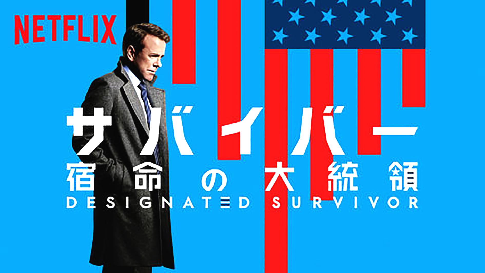 キーファー主演の新ドラマ『サバイバー:宿命の大統領』がNetflixでまもなく放送されます!