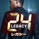 新作『24: Legacy(レガシー)』の日本での放送日が発表されました!