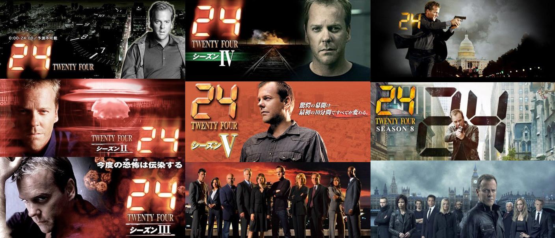どのシーズンが支持された!?『24』全シーズンをランキング形式に!