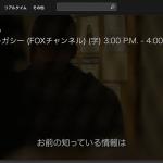 『24: レガシー』第4話が今日から見放題に!現在1〜4話まで全て視聴可能!