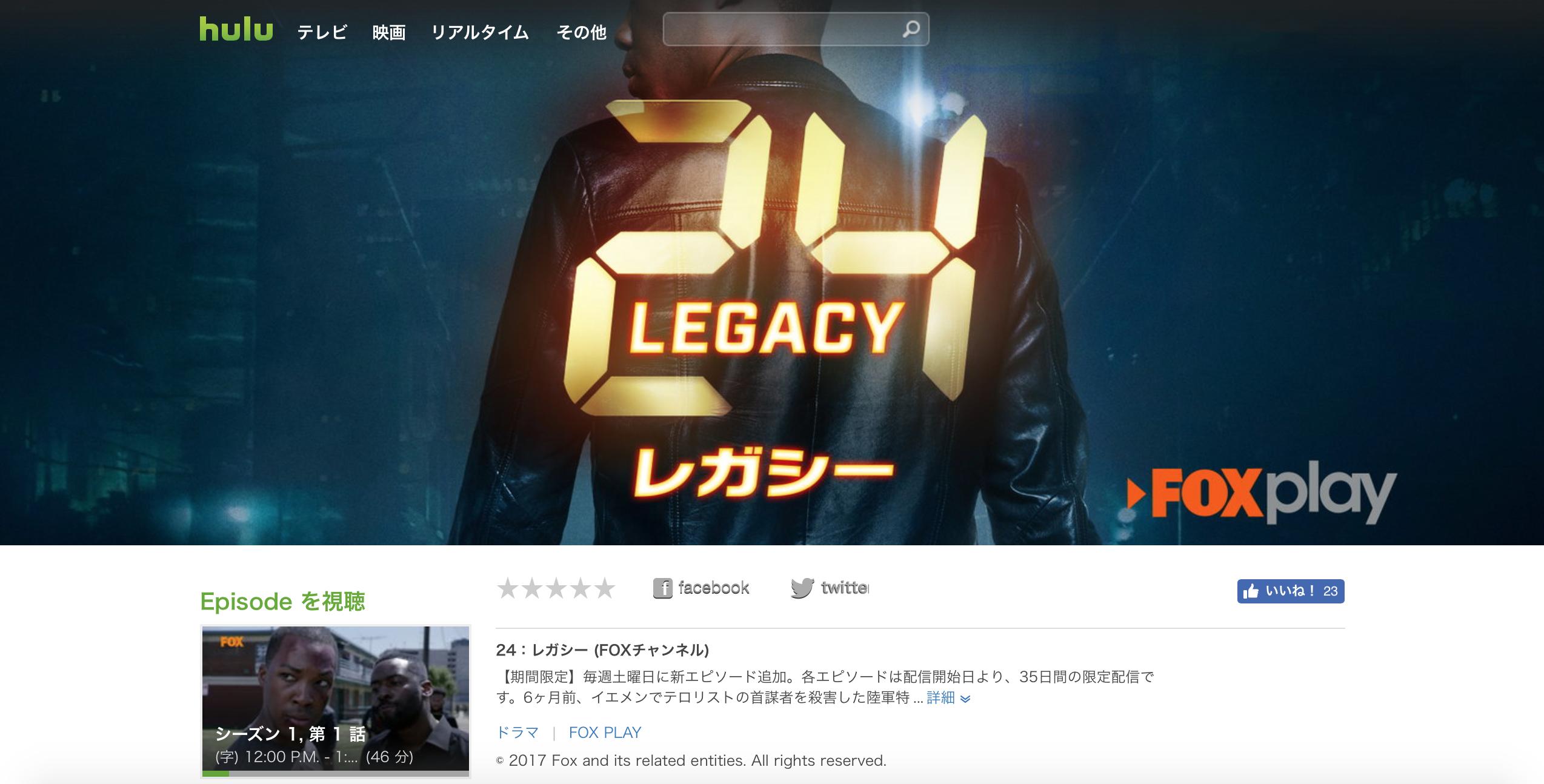 【各話35日間限定】Huluで『24: レガシー』がいつでも視聴可!スマホでもOK!
