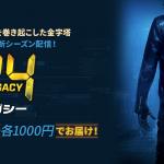 本日7/1から『24: レガシー』日本語吹き替え版のデジタル配信開始!
