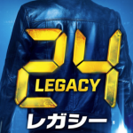 『24: レガシー』の吹替が8/27にFOXチャンネルにて全話一挙放送されます!
