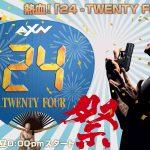 AXNで7月29日から毎週末、『24』の全8シーズン(193話)が一挙放送されます!